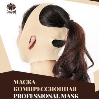 Маска компрессионная Professional mask